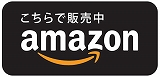 s-amazon-logo_JP_black