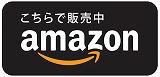 s-amazon-logo_JP_black