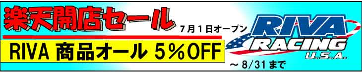 RIVA5%OFF